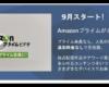 Amazonプライム・ビデオはプライム会員が追加費用無しで利用可能!